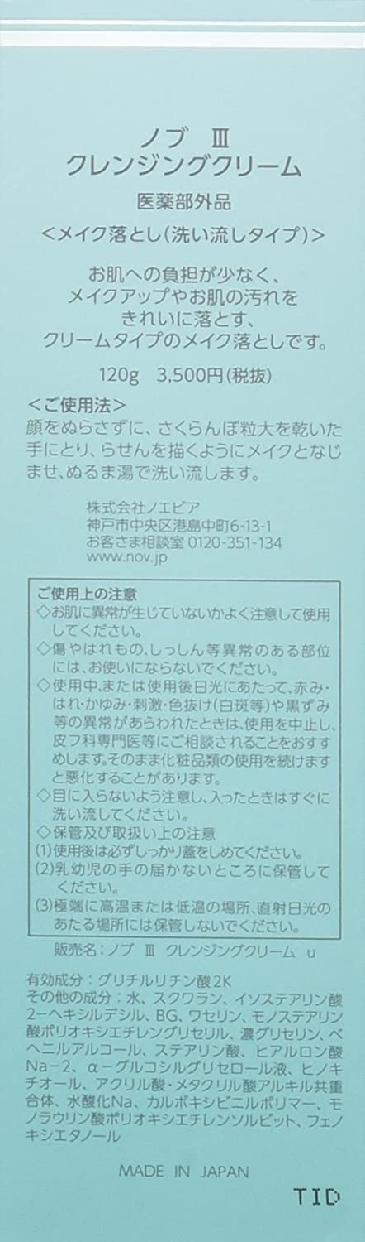 NOV(ノブ) Ⅲ クレンジングクリームの商品画像3