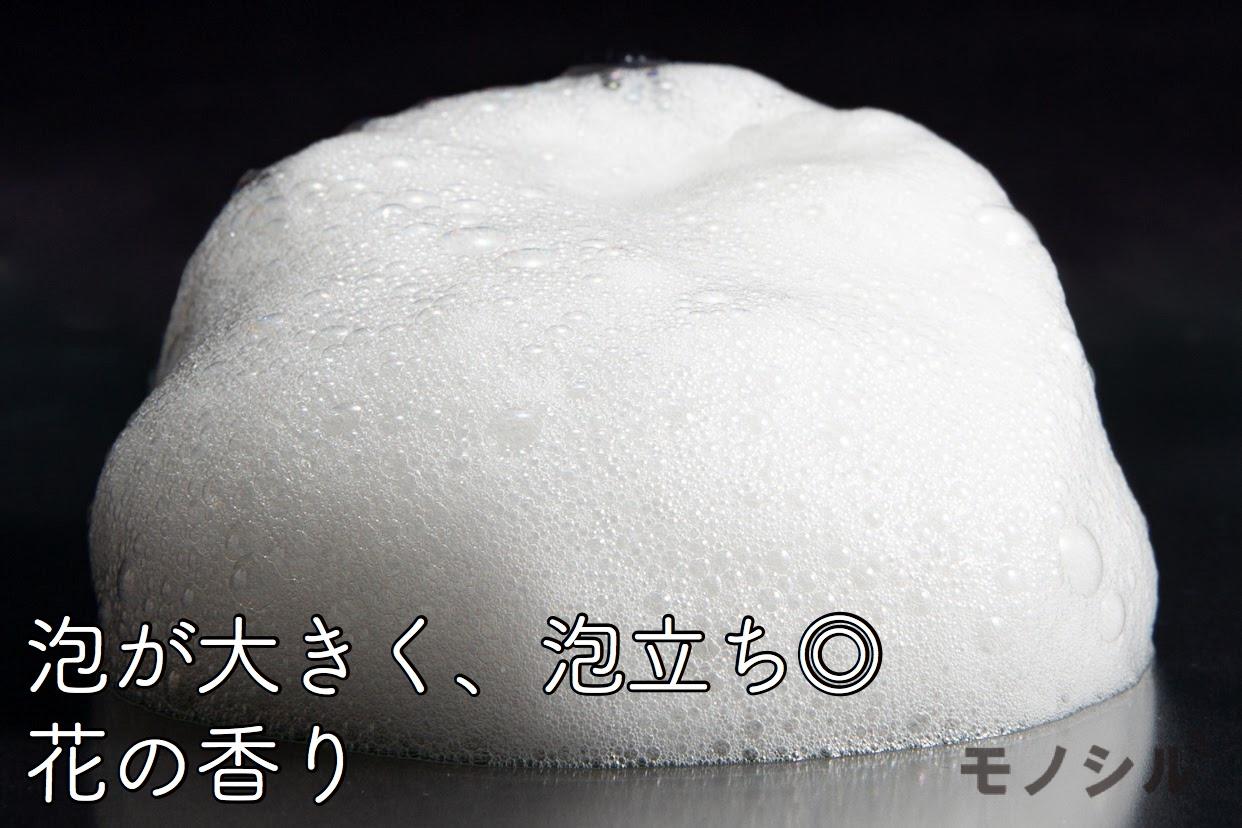 Of cosmetics(オブ・コスメティックス) 薬用ソープオブヘア・1-ROスキャルプ (ローズブーケの香り)の商品画像4 Of cosmetics(オブ・コスメティックス) 薬用ソープオブヘア 1-ROスキャルプ の商品の泡立ち
