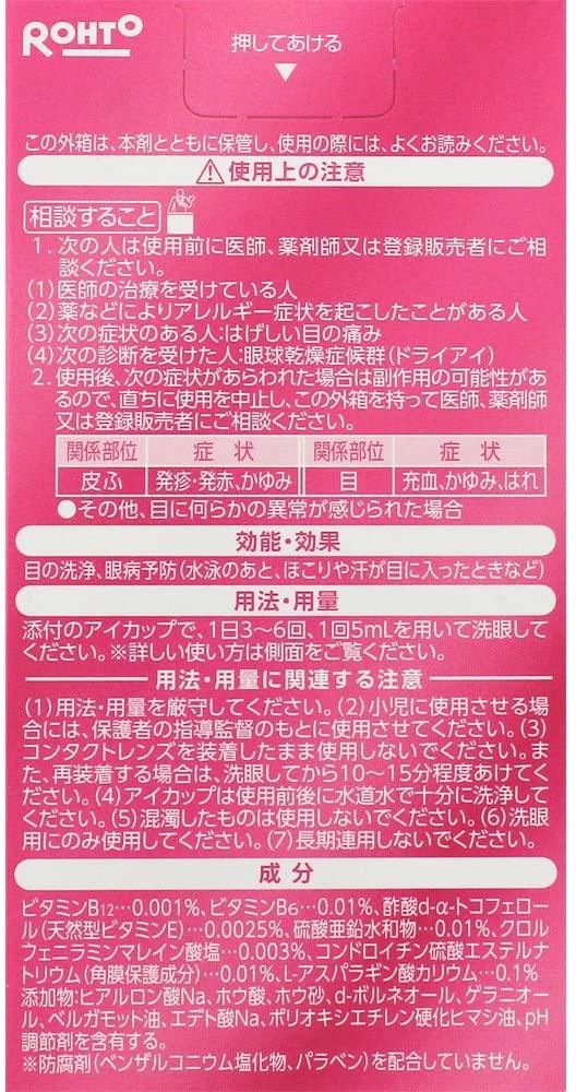 ロート製薬(ROHTO) リセ 洗眼薬の商品画像2
