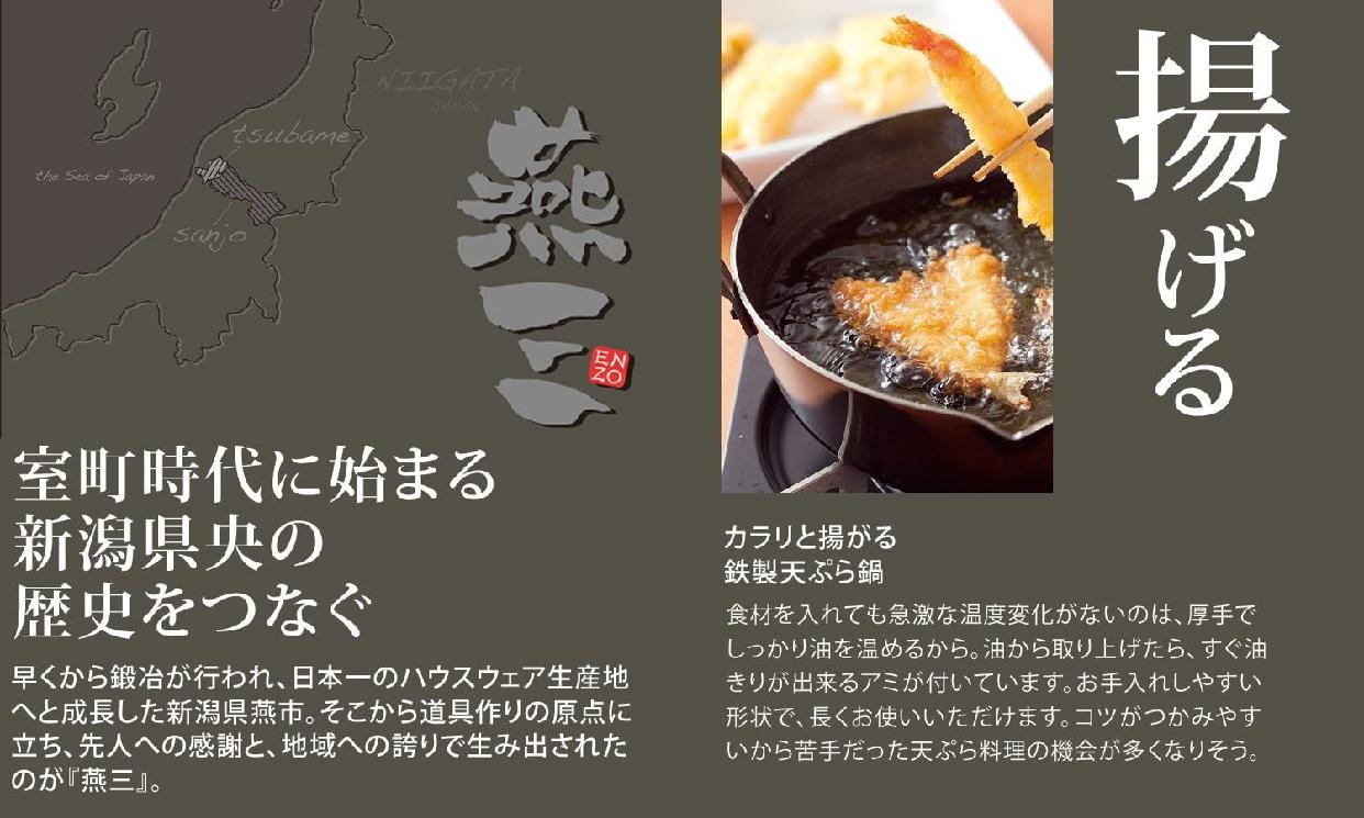 和平フレイズ(FREIZ) 鉄共柄天ぷら鍋16cm EM-8286の商品画像2