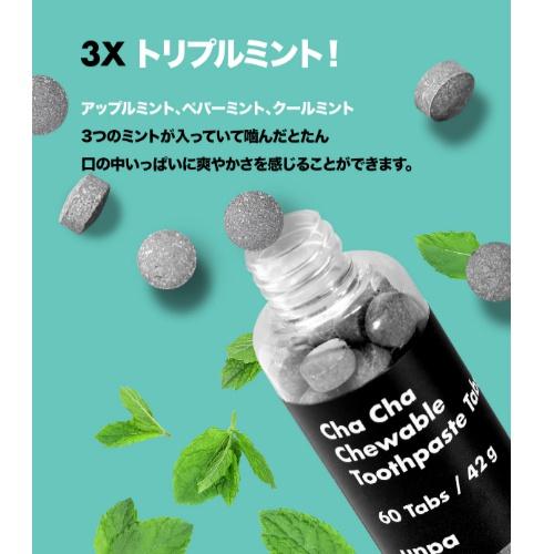 unpa.Cosmetics(オンパコスメティック) チャチュアブル固形歯磨き粉の商品画像5