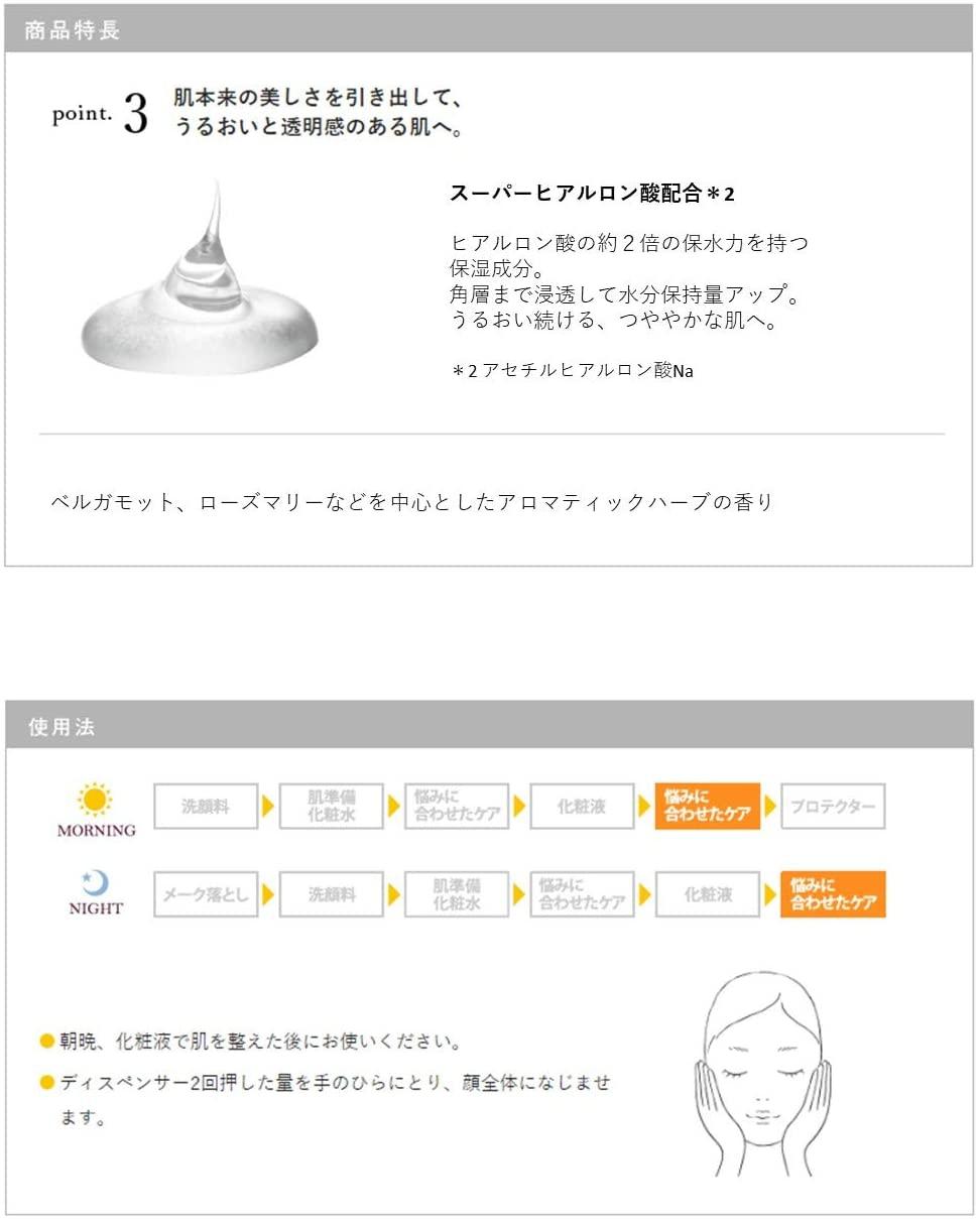 AYURA(アユーラ)リズムコンセントレートの商品画像4
