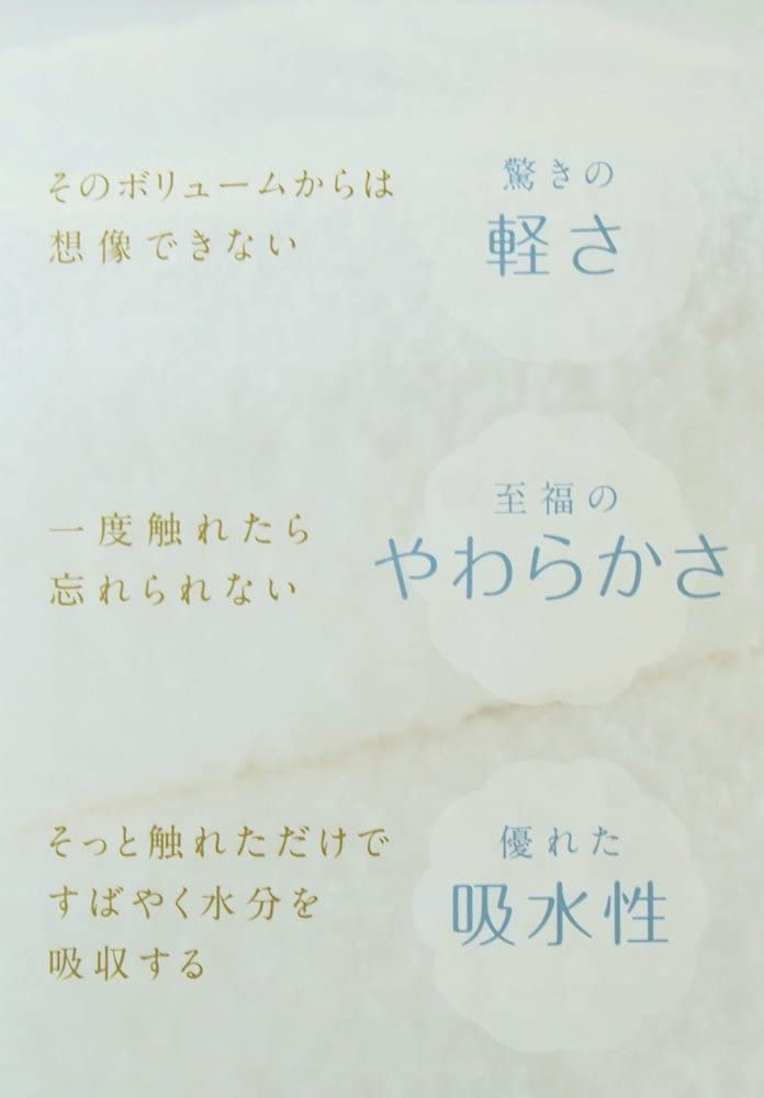 UCHINO(ウチノ) スーパーマシュマロ バスタオル 奇跡のタオルの商品画像7