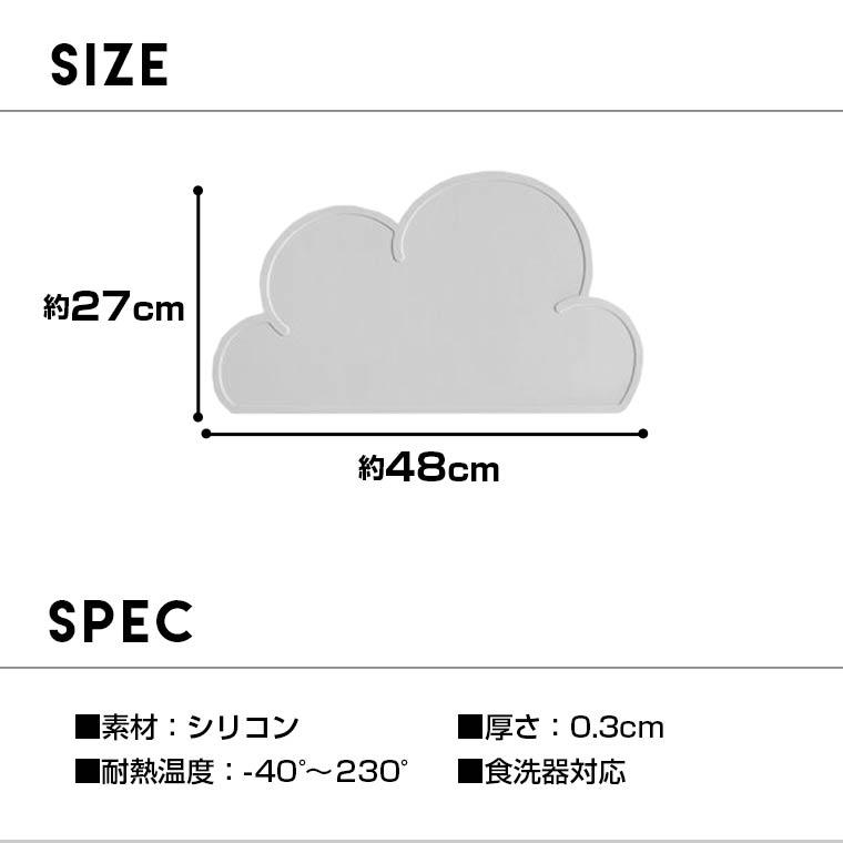 ZAKZAK(ザクザク) シリコンランチョンマット 雲の商品画像17