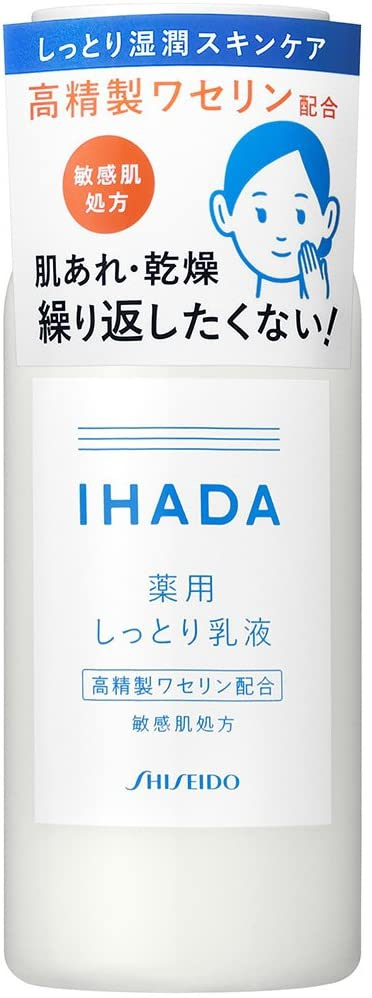 IHADA(イハダ)薬用エマルジョンの商品画像6