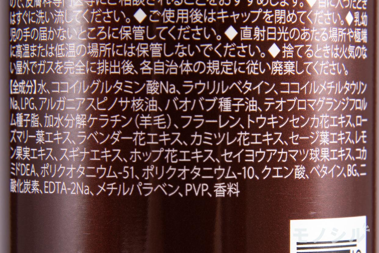 ルメント スパークリングオイルクレンジング&シャンプーの商品画像3 商品の成分表