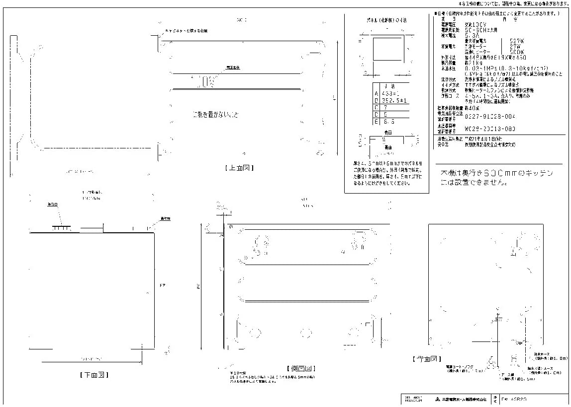 三菱電機(MITSUBISHI ELECTRIC) EW-45R2S (ビルトイン食器洗い乾燥機)の商品画像5