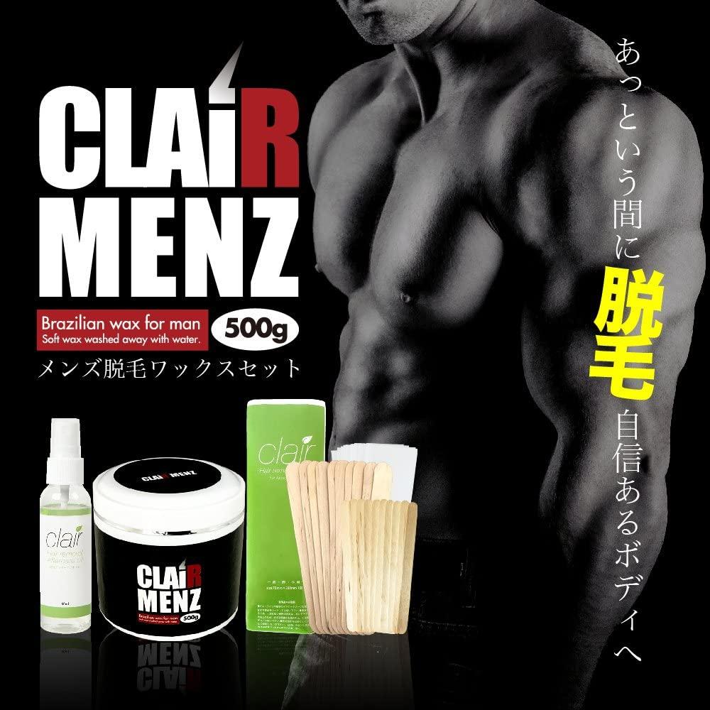 clair Menz(クライアーメンズ)ブラジリアンワックス脱毛スターターキットの商品画像2