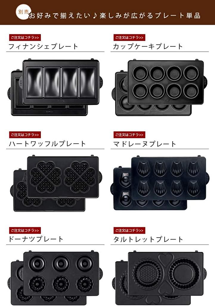 Vitantonio(ビタントニオ)ワッフル&ホットサンドベーカー VWH-500-K(ブラック)の商品画像6