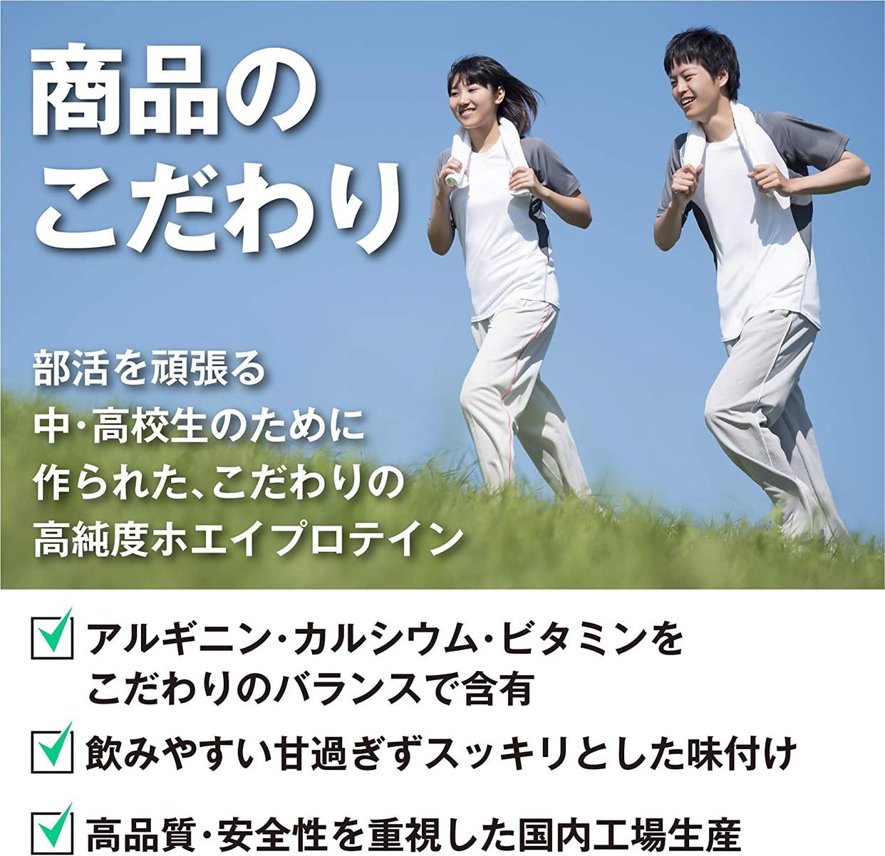 健創ファクトリー 部活プロテインの商品画像3