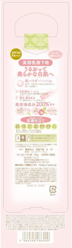 舞妓はん(MAIKOHAN) 化粧下地 Nの商品画像4