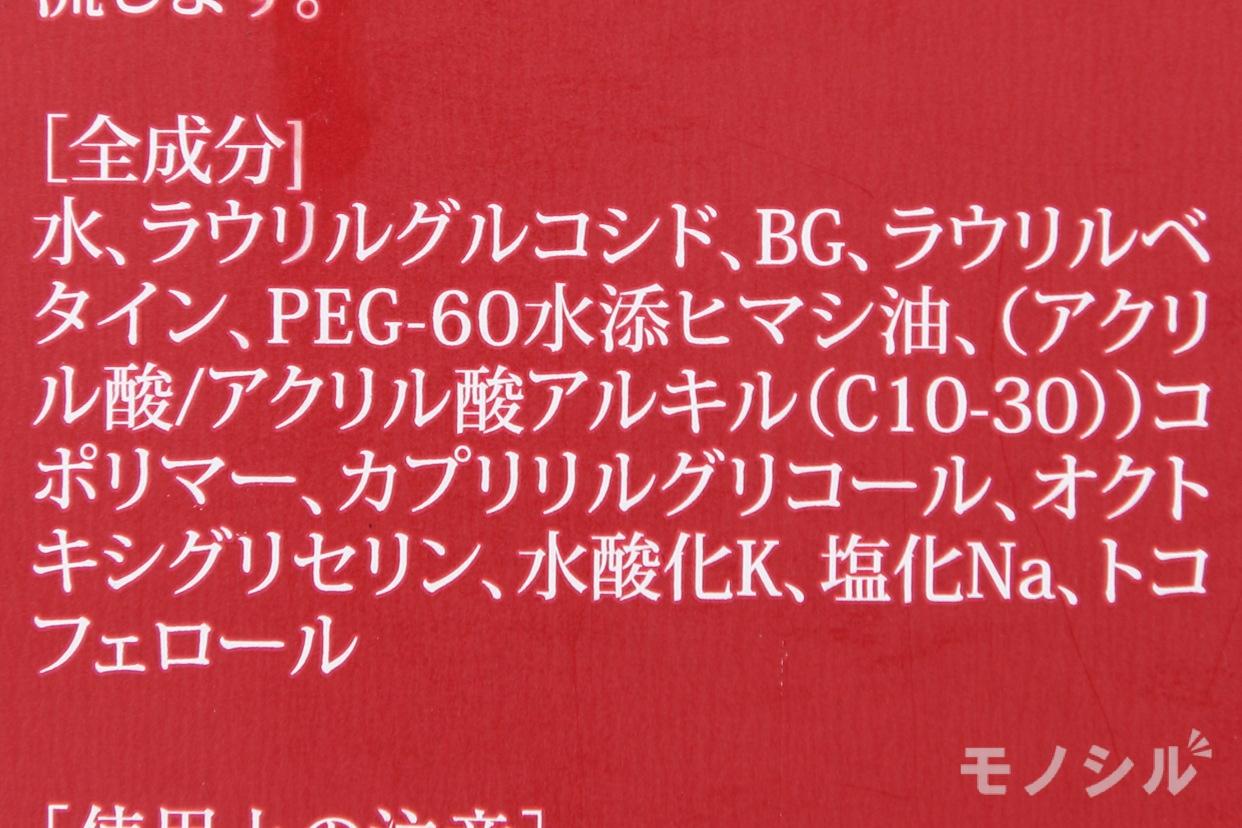 AMARANTH(アマランス) マイルド クレンジングジェルの商品画像3 商品パッケージの成分表