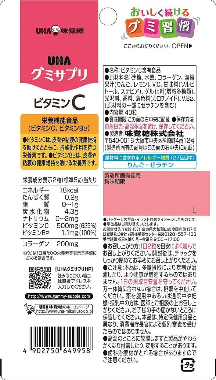UHA味覚糖 グミサプリ ビタミンCの商品画像2