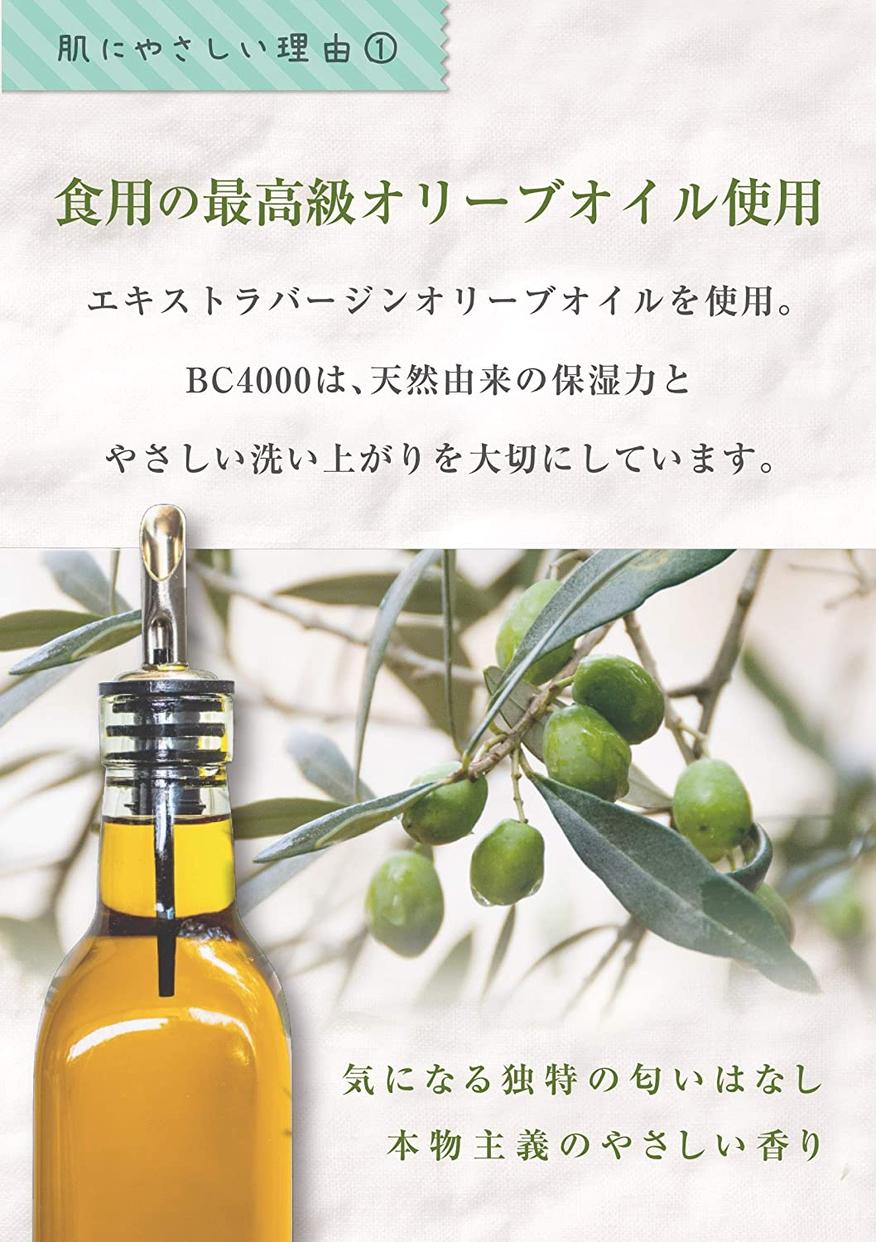 B.C.4000 100%バージンオリーブオイル石鹸の商品画像4