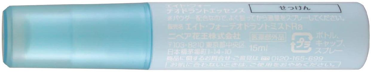 8×4(エイトフォー) デオドラントエッセンスの商品画像2