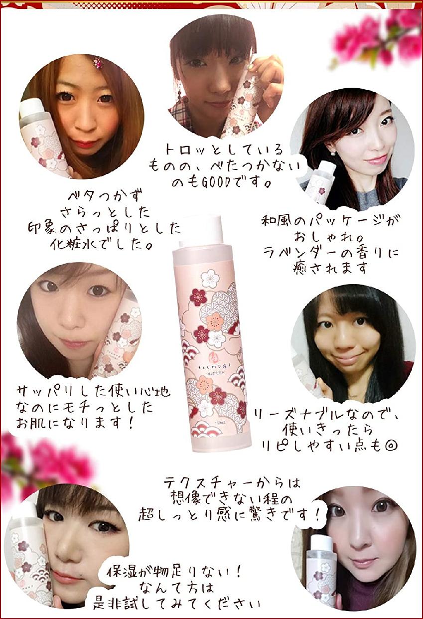 つむぎ つむぎプラセンタ化粧水の商品画像3
