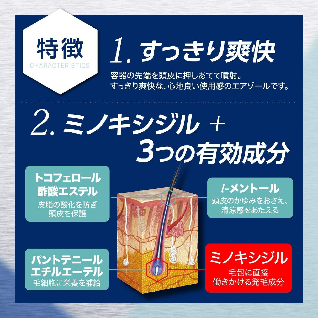 リアップジェット発毛剤の商品画像5