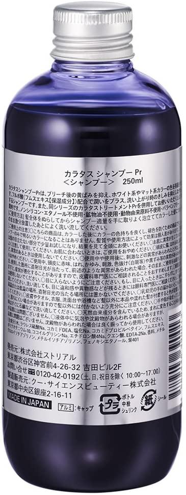 CALATAS(カラタス)シャンプー Pr(パープル) カラタスシャンプーの商品画像2