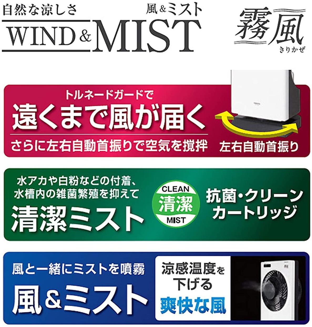 山善(YAMAZEN) ミスティボックス扇風機「霧風」の商品画像3