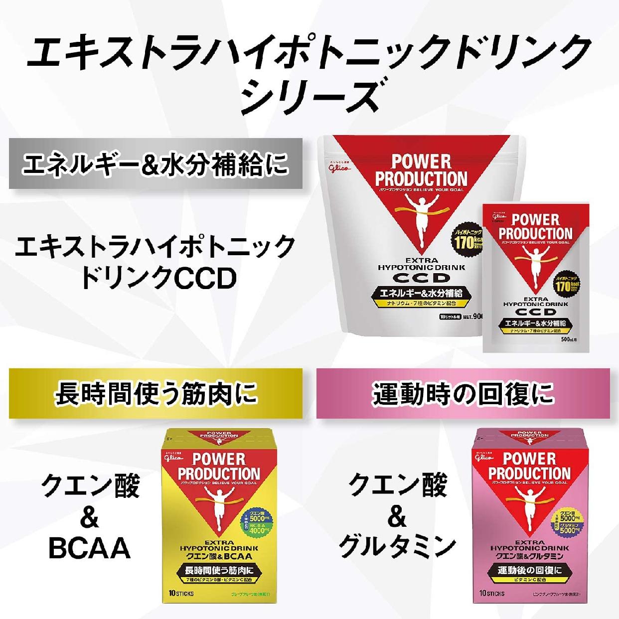 POWER PRODUCTION(パワープロダクション) エキストラハイポトニックドリンク クエン酸&BCAAの商品画像6