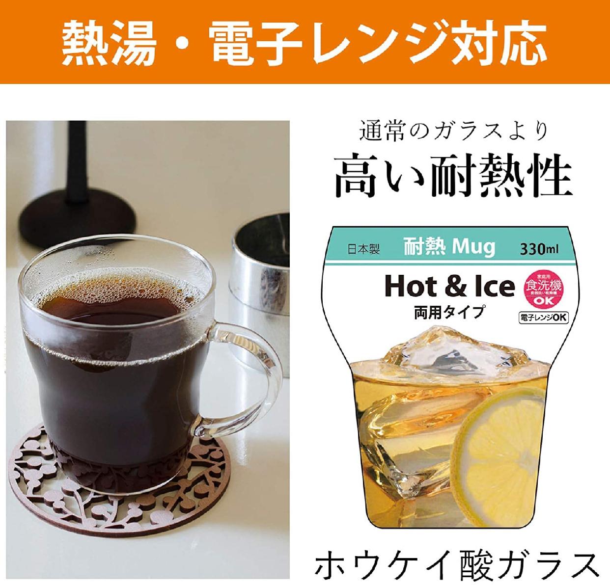 東洋佐々木ガラス 耐熱マグカップの商品画像5