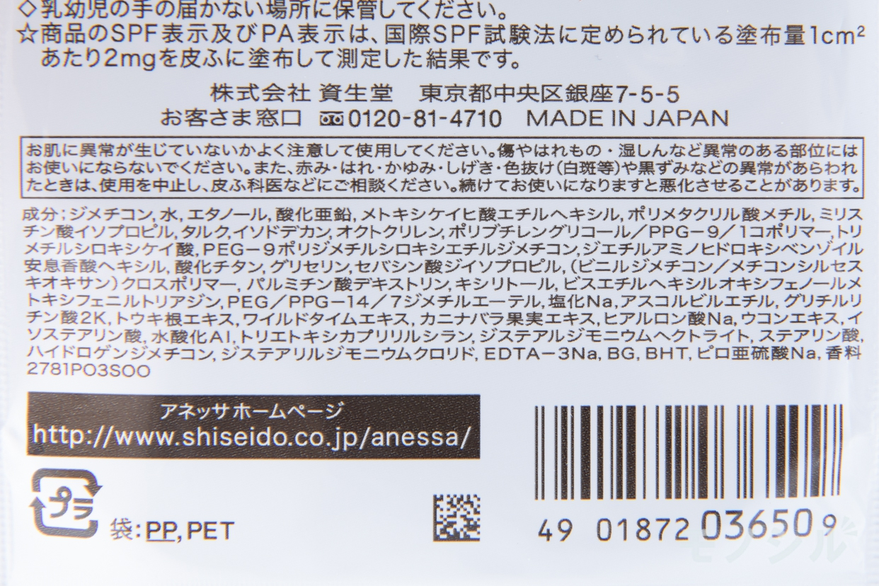 SKIN AQUA(スキンアクア) モイスチャージェルの商品画像3 商品の成分表