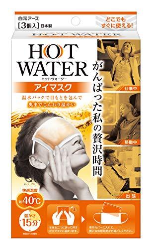 HOT WATER(ホットウォーター) ホットウォーターアイマスクの商品画像