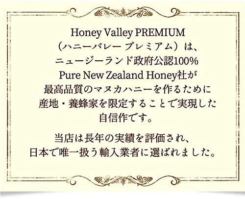 HONEY VALLEY(ハニーバレー) プレミアム マヌカハニー UMF15+の商品画像6