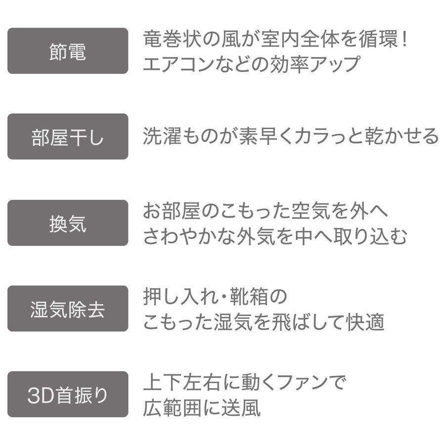 NITORI(ニトリ) リモコン付き 左右上下自動首振りサーキュレーター AC FSV-E-3Dの商品画像20
