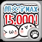 TACOTY JP app(タコティジェーピーアップ) 顔文字MAX 15,000!の商品画像