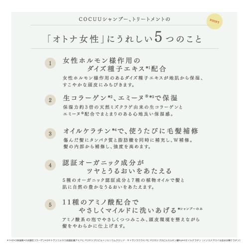 COCUU(コキュウ) スロウ&オイルトライアルキットの商品画像3