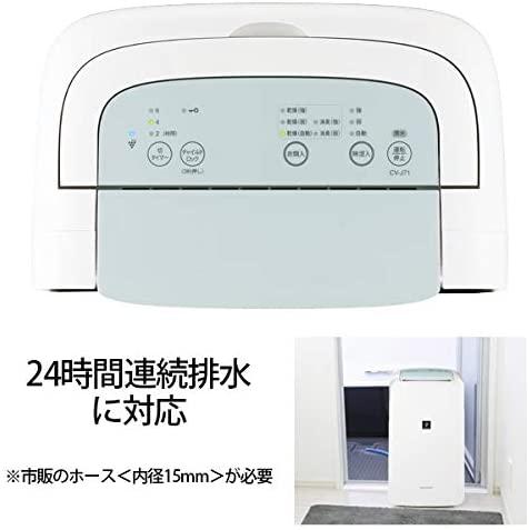 SHARP(シャープ) 衣類乾燥除湿機 CV-J71-Wの商品画像7