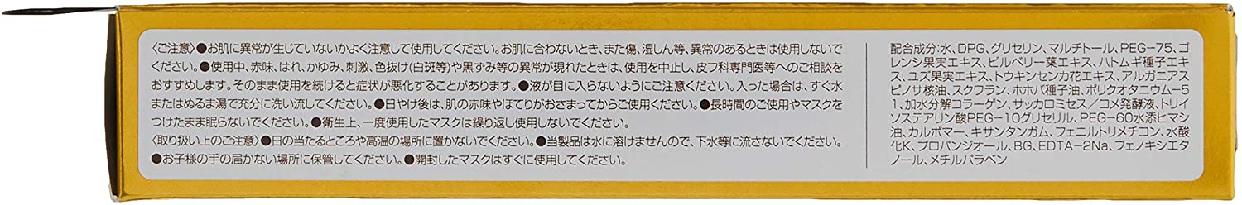 肌美精(HADABISEI) 3D濃厚プレミアムマスク (保湿)の商品画像12