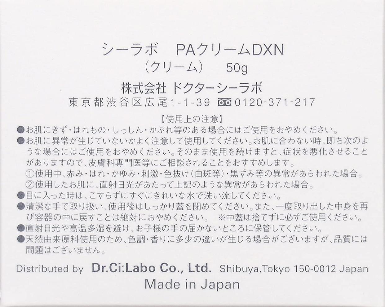Dr.Ci:Labo(ドクターシーラボ) パーフェクトエイジストDXの商品画像4