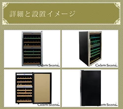 CachetteSecrete(カシェットシークレット) S-Class 2層式70-90本入りワインセラーの商品画像7
