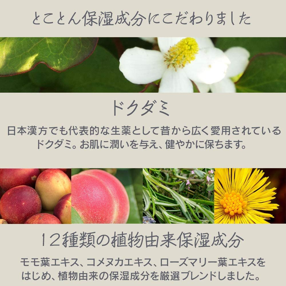 KAKATO rine(カカトリーヌ) モイストローションの商品画像4