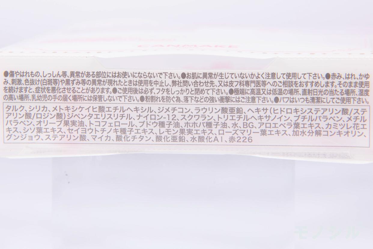 CANMAKE(キャンメイク)トランスペアレントフィニッシュパウダーの商品の成分表