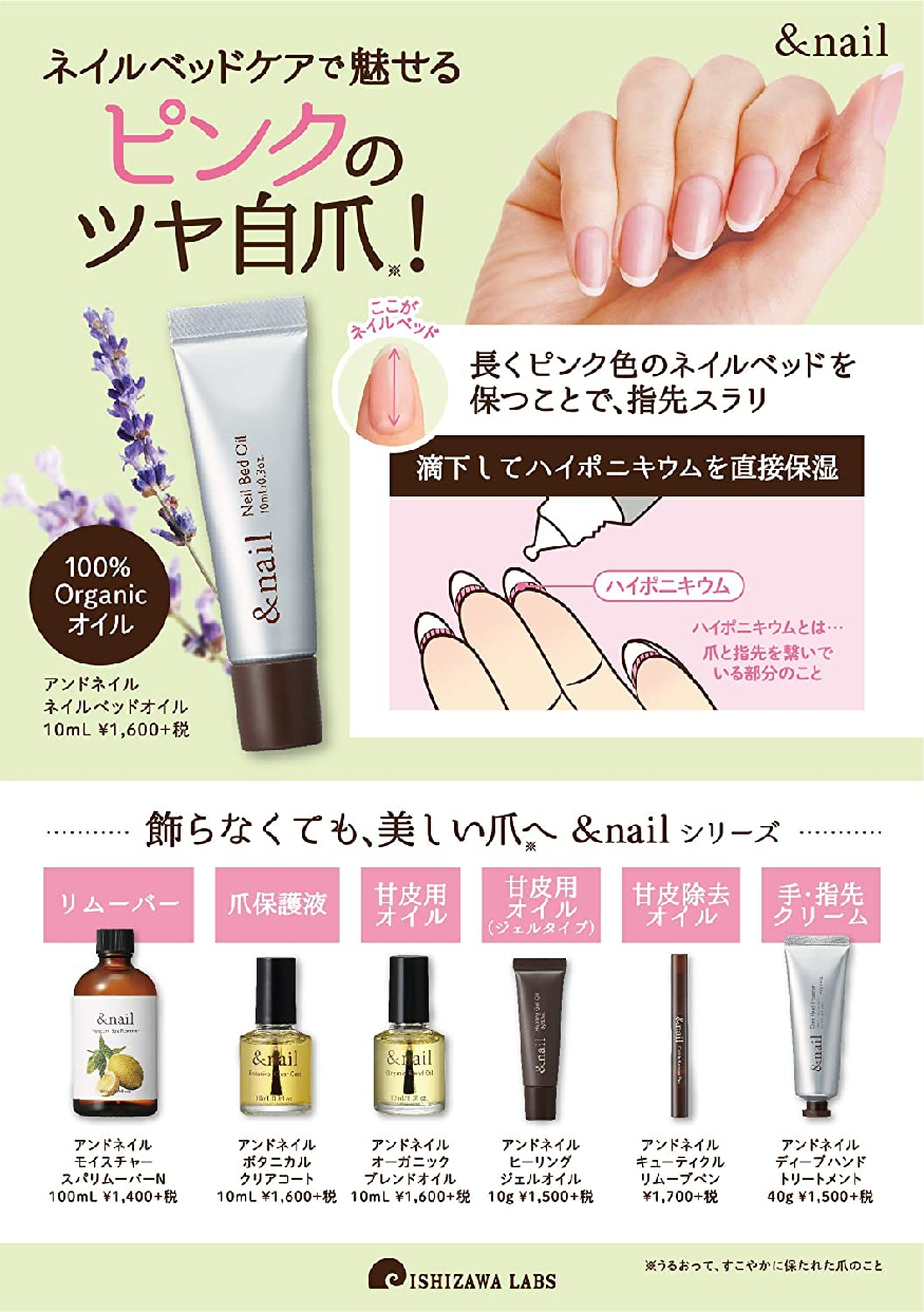 &nail(アンドネイル) ヒーリングジェルオイルの商品画像4