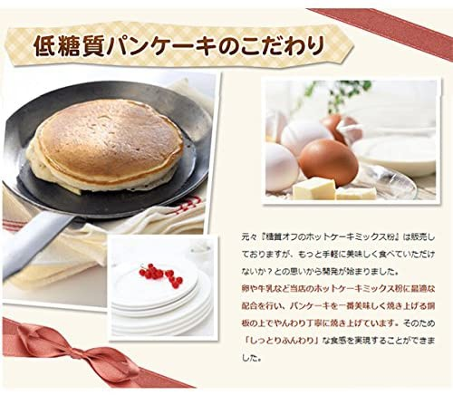 低糖工房 糖質90%オフ 低糖質パンケーキの商品画像6