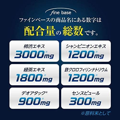 finebase(ファインベース) メンズデオ8400の商品画像3