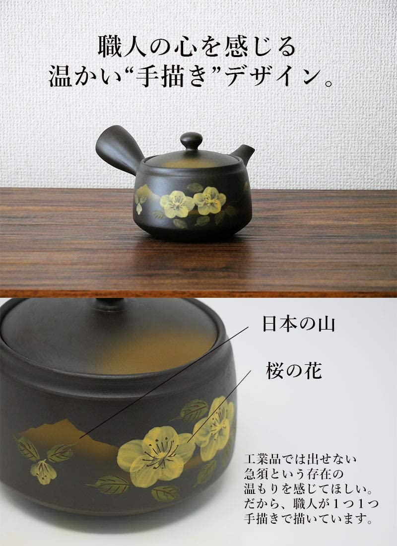 喫茶去 職人による手描き急須 常滑焼 桜 山柄 黒の商品画像5