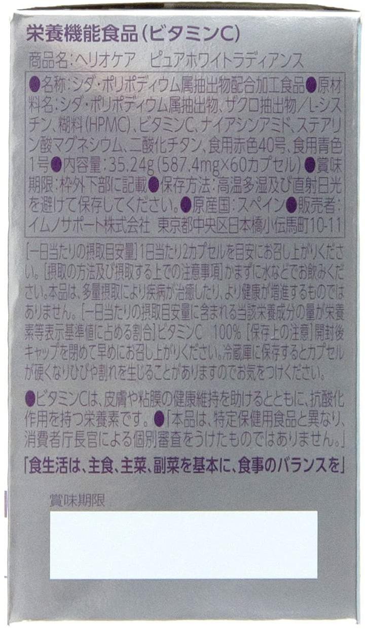 HELIOCARE(ヘリオケア) ヘリオケア ピュアホワイト ラディアンス マックス240の商品画像5