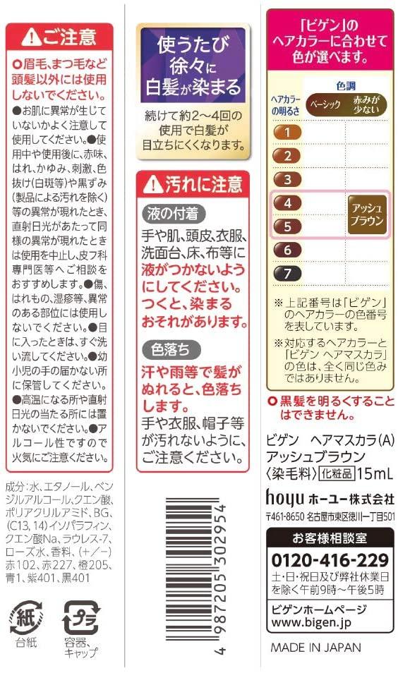 Bigen(ビゲン) ヘアマスカラの商品画像6