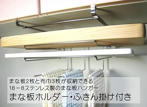 RS Hanger Studio(アールエスハンガースタジオ)吊り下げラック まな板ホルダー フキン掛けの商品画像2