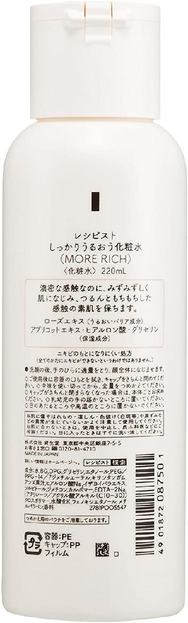 RECIPIST(レシピスト) しっかりうるおう化粧水 モアリッチ (とてもしっとり)の商品画像2