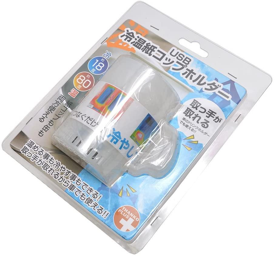 THANKO(サンコー)USB冷温紙コップホルダー USBCLHH4の商品画像9