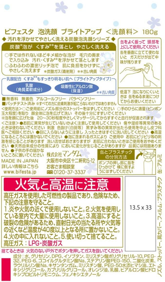 Bifesta(ビフェスタ) 泡洗顔 ブライトアップの商品画像12