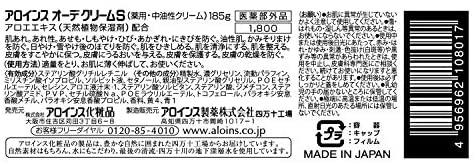 ALOINS(アロインス) オーデクリームSの商品画像3