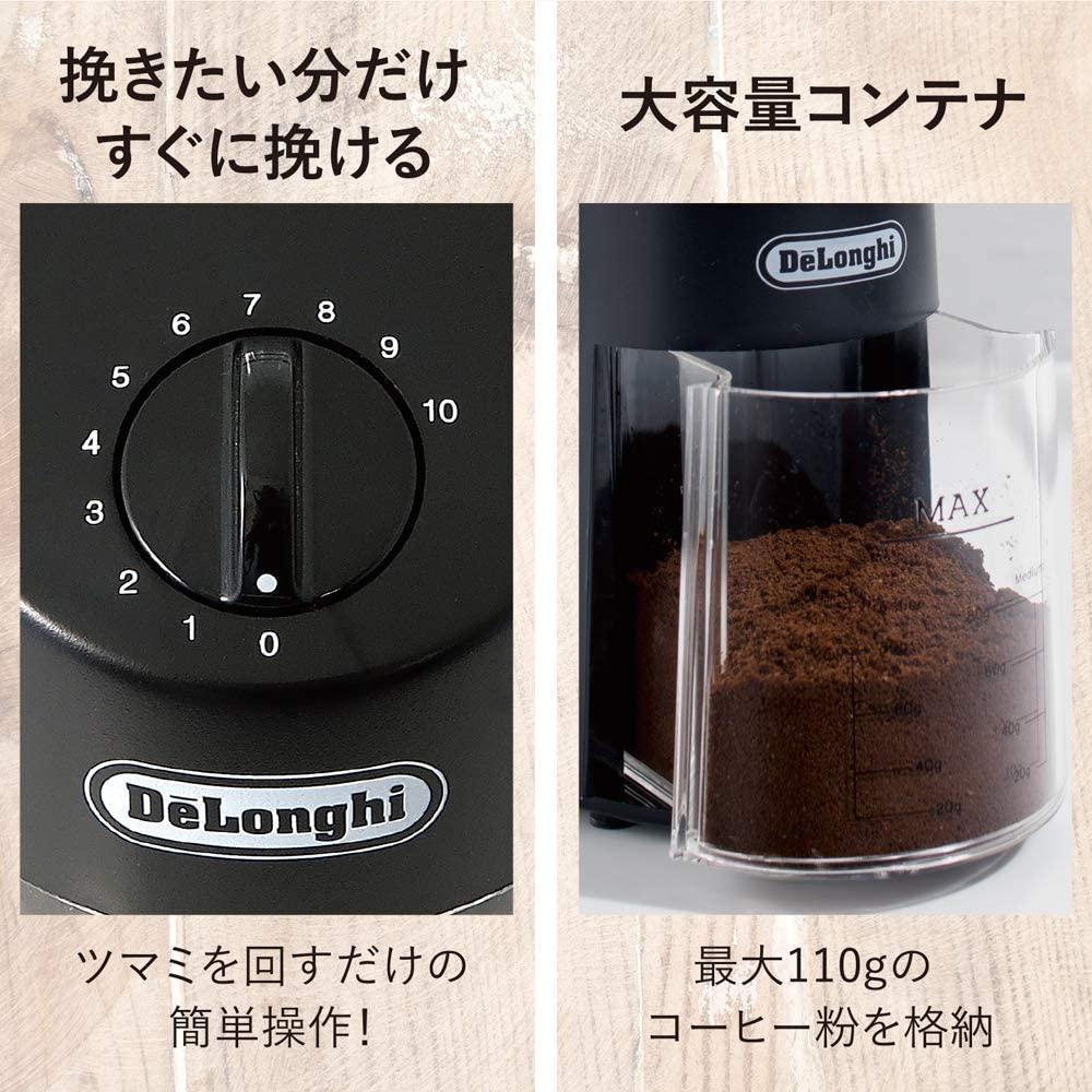 De'Longhi(デロンギ) コーン式コーヒーグラインダー KG364Jの商品画像4