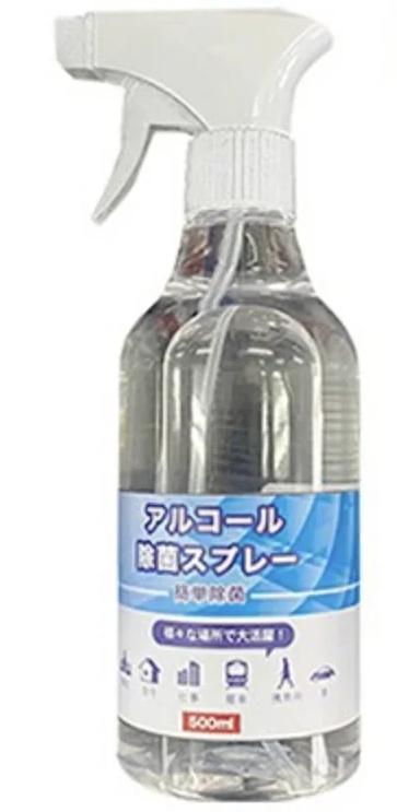 R・E・Bショップ  アルコール除菌スプレーアルコール除菌スプレーの商品画像1